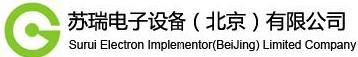 苏瑞电子设备(北京)有限公司