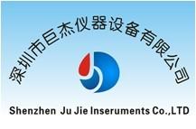 深圳市巨杰仪器设备有限公司