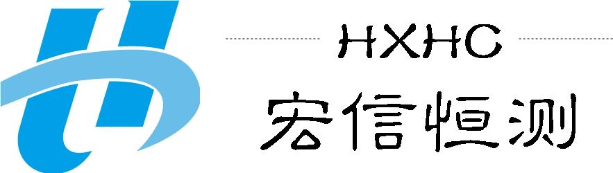 北京宏信恒測科技有限公司