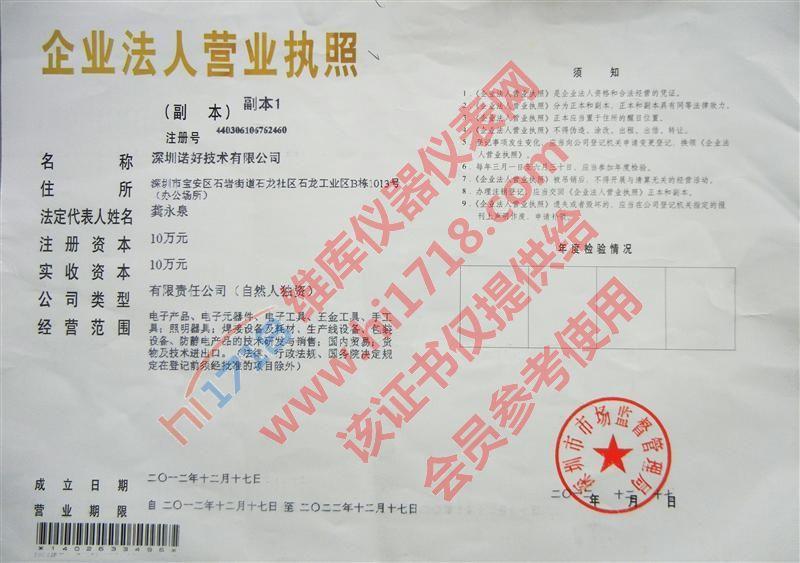 -深圳诺好技术有限公司