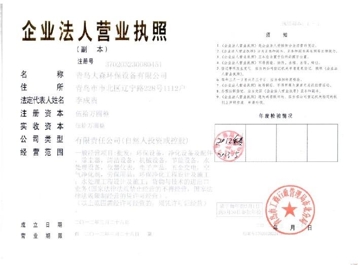 公司名称:青岛市大森环保设备有限公司