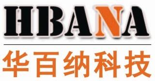深圳市华百纳科技有限公司