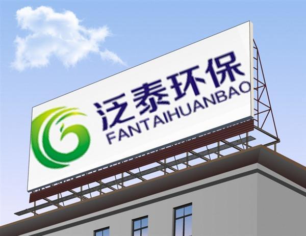 青岛泛泰环保设备科技有限公司