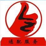 上海通配贸易有限公司