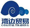 深圳灣邊貿易有限公司