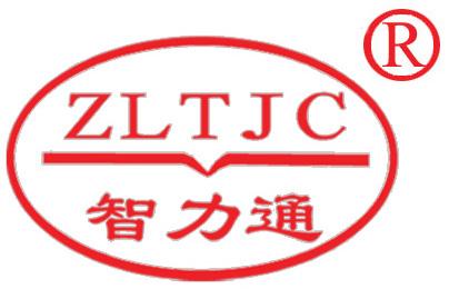 广州市智力通机电有限公司