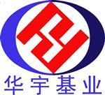 北京华宇基业科技有限公司