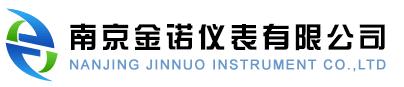 南京金诺仪表有限公司