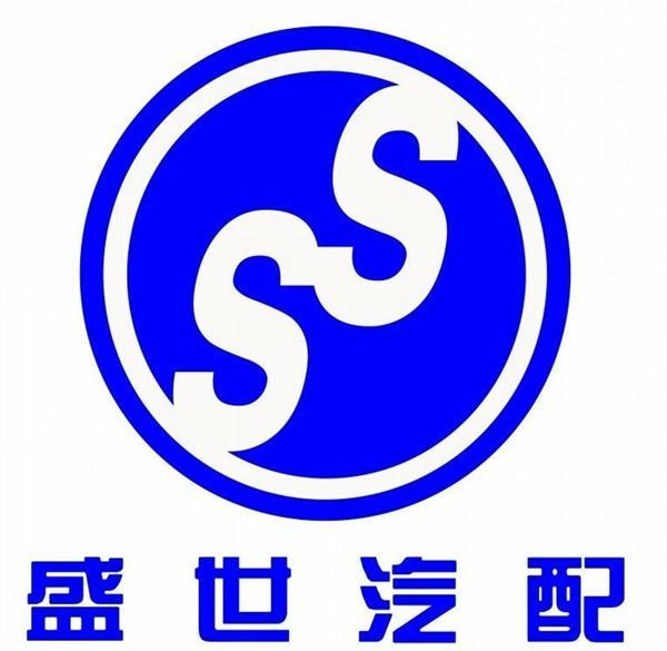 宁津县盛世汽车配件有限公司