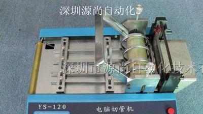 供应源尚绝缘套管切管机|魔术贴裁切机|硅胶管切管机