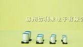 供应贴片铝电解电容器