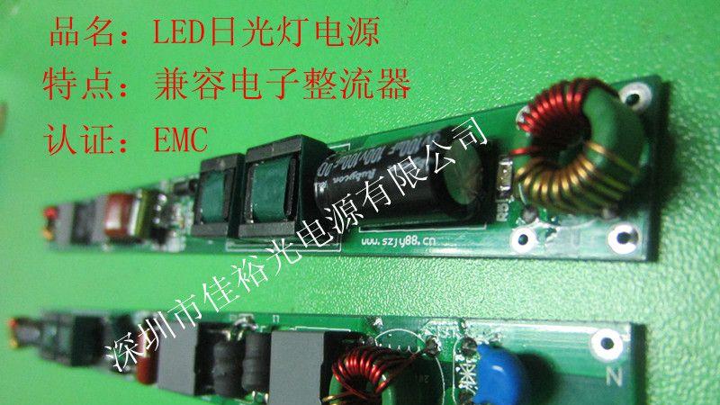 供应LED兼容电子整流器电源-LED日光灯电源