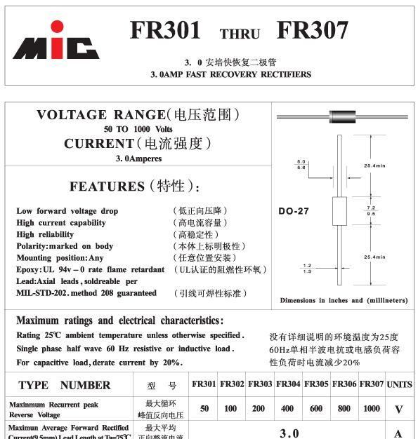 MIC\/不凡 1N5822 二极管