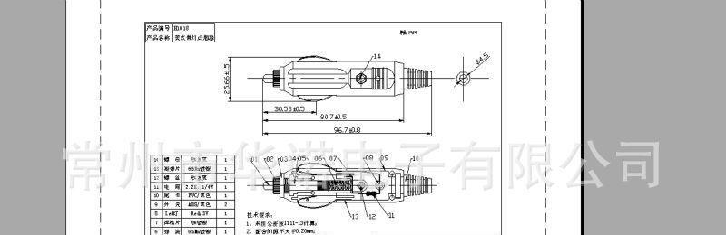 信息内容: 1、HN04-1018-131,车充,采用了美式点烟器,电流为5A,带Led指示灯,导线采用2468 22# UL,17*0.16/2C,1.8*3.6mm,总长度为L=1500mm。输出端为DC5.5*2.1弯头; 2、该产品具有CE认证; 3、插拔次数为10000次,保质期18个月; 4、插拔力为:25--45Kgf; 5、阻燃等级为D04; 6、相关图纸: dzsc/18/9581/18958111.