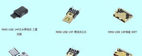 MINI USB 5P超薄焊线式公头/迷你usb连接器【图】