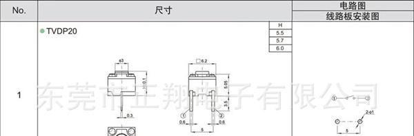 6.2*6.2高寿命轻触开关TVDP20防水轻触开关