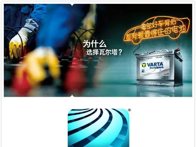 【南京电池网】瓦尔塔蓄电池电瓶 汽车电池55D23L 辩真伪-哪里有瓦图片