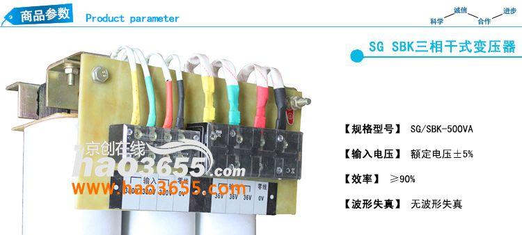 SG/SBK-500VA  SG SBK ZSG系列三相干式整流变压器