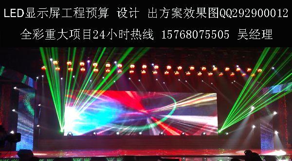 供应池州电视台舞台高清室内P4led全彩电子显示屏-供应LED显示屏节