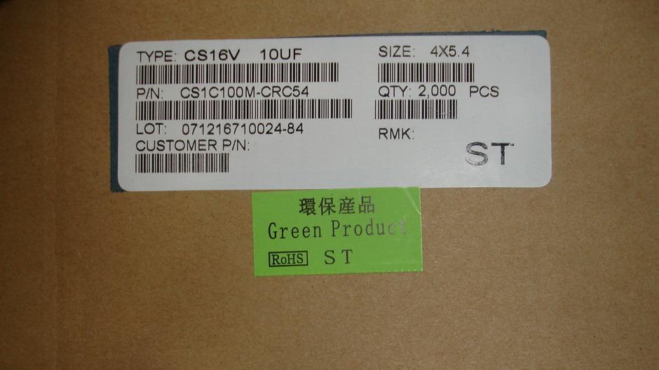 代理ST先科贴片铝电解电容