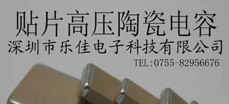 供应1210-500V-223K高压贴片电容
