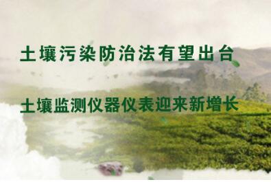 土壤污染防治法有望出台 土壤监测仪器仪表迎来新增长
