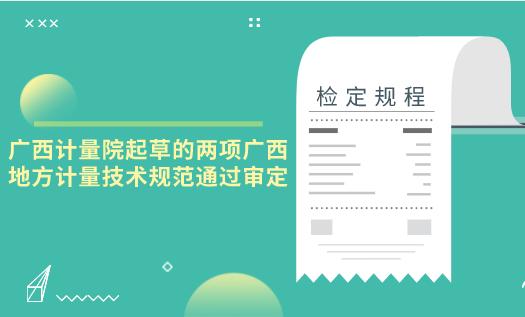 广西计量院起草的两项广西地方计量技术规范通过审定