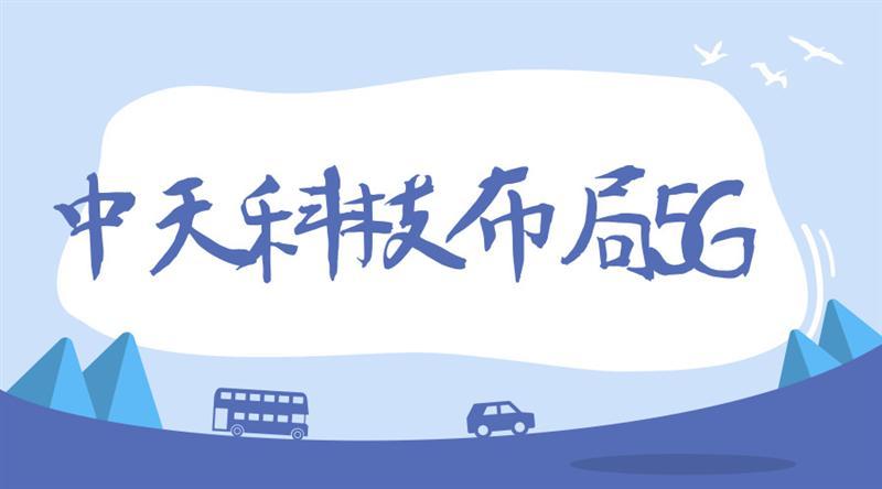 中天科技布局5G 开发新产品推广新服务