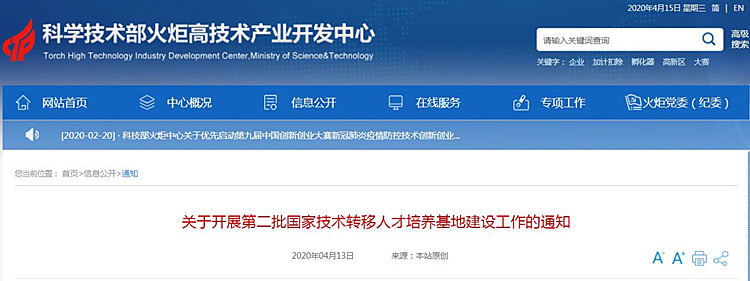 浙江省計量科學研究院召開危化品管理工作會議