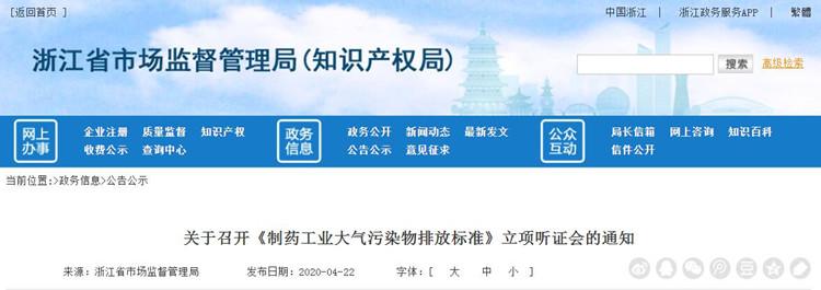 5月浙江將召開《制藥工業大氣污染物排放標準》立項聽證會