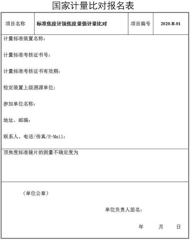中国计量院发布《组织实施标准焦度计顶焦度量值计量比对的通知》