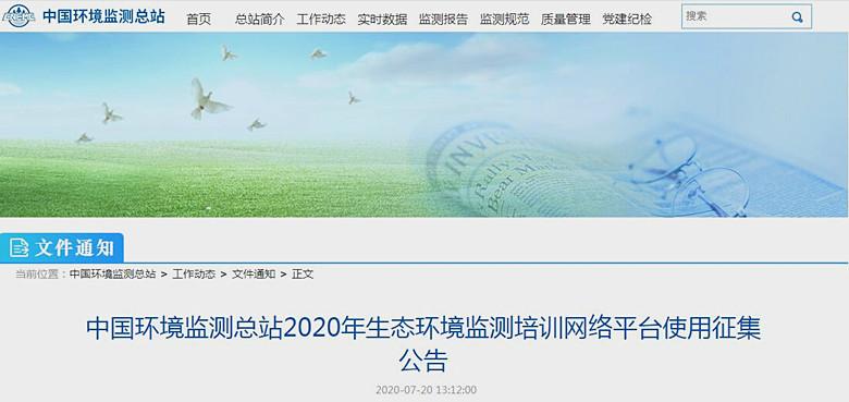 环监总站发布 2020年生态环境监测培训网络平台使用网络征集公告