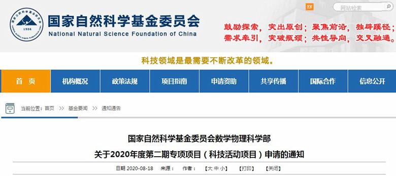 国家基金委数理科学部关于2020年度第二期专项项目(科技活动项目)申请的通知