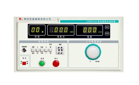 2675系列泄漏电流测试仪