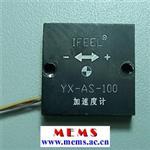 YX-AS系列MEMS振动加速度传感器