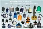 RISEN-ZYM超声波传感器