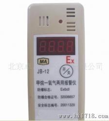 甲烷-氧气两用报警仪