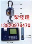 天津金衡吊秤OCS-5吨吊秤10吨电子磅