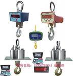 吊秤,電子吊掛秤,直視吊掛稱,上海電子懸掛秤