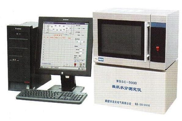 供应WBSC-5000型微机水分测定仪卢枫推荐氟氯分析仪,干燥箱,马弗炉,量热仪,测硫仪批发价销售