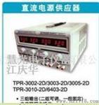 专业维修TPR-6405-2D TPR-6405-2D 数显式双路直流稳压电源 维修
