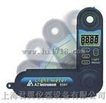 AZ8581迷你型數位式照度計