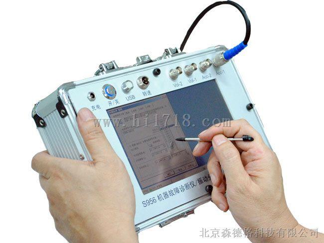 S956-2机器故障诊断仪/振动分析记录