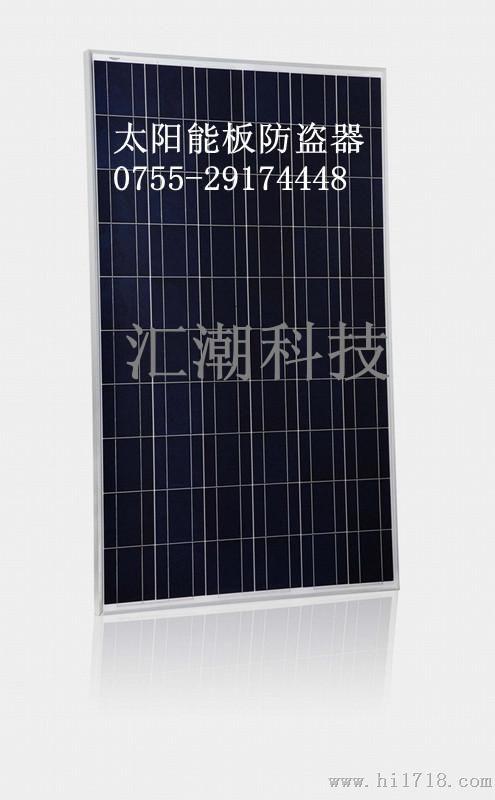 太阳能板防盗GPS定位器