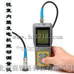 S911N-往復內燃發電機振動測量儀