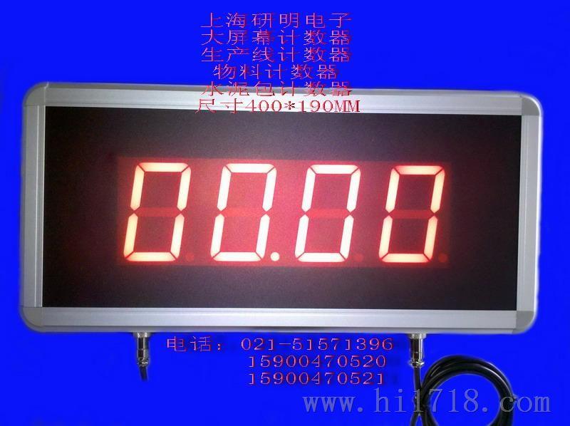 大屏幕数显计数器计时仪计数大看板优质供应商大屏幕数显...