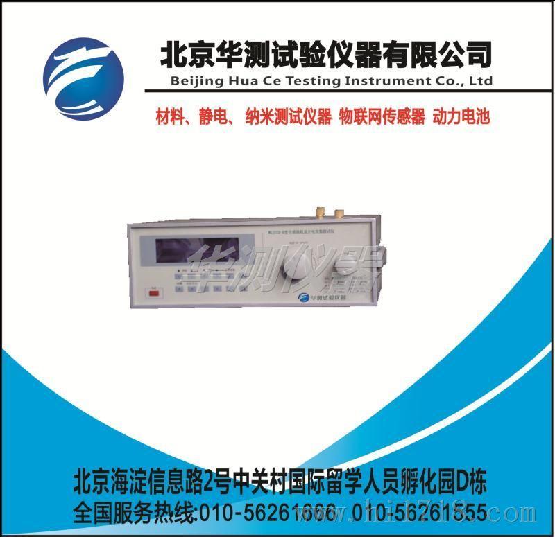创新型绝缘材料高频电容率和介质损耗测定仪器