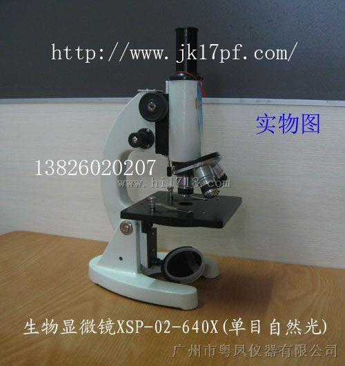 凤凰单目生物显微镜xsp-02-640x