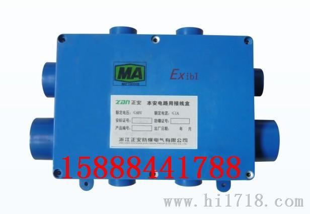 JHH6-10矿用本安接线盒,JHH6-20矿用本安接线盒参数