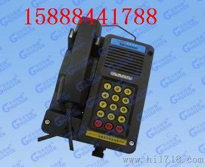 KTH18本质安全型自动电话机矿用电话